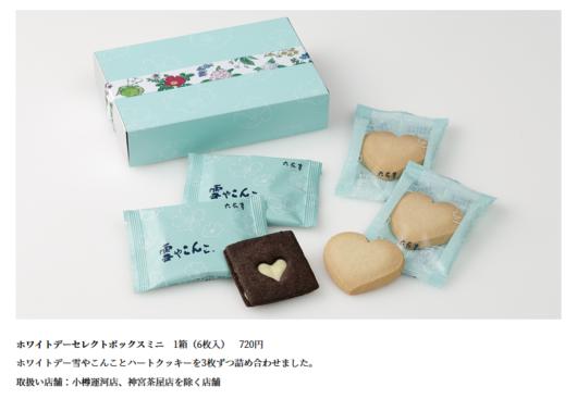 ホワイトデーセレクトボックスミニ 1箱(6枚入) 720円