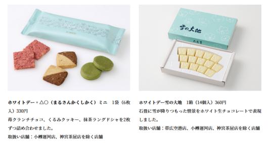 ホワイトデー▫︎△○(まるさんかくしかく)ミニ 1袋(6枚入)330円とホワイトデー雪の大地 1箱(14個入)360円