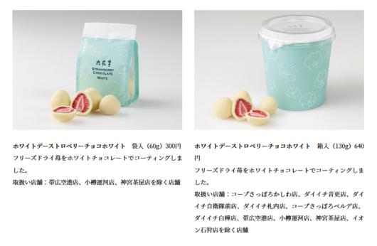 ホワイトデーストロベリーチョコホワイト 袋入(60g)300円とホワイトデーストロベリーチョコホワイト 箱入(130g)640円