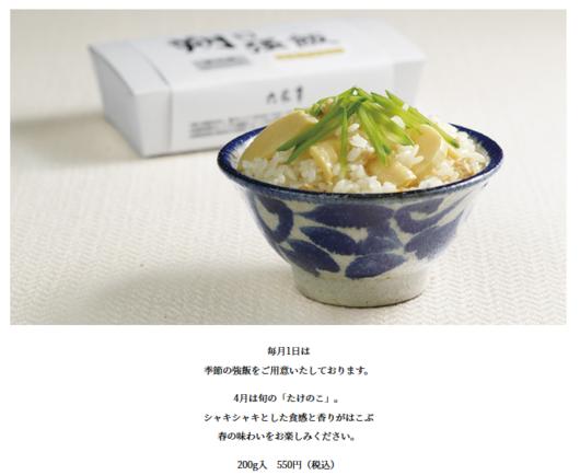 4月の朔日強飯(ついたちおこわ)