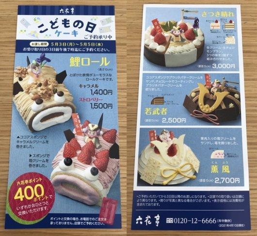 2021年の六花亭こどもの日ケーキ