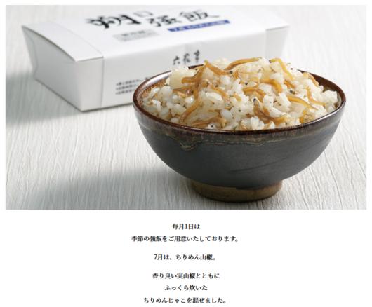 7月の朔日強飯(ついたちおこわ)