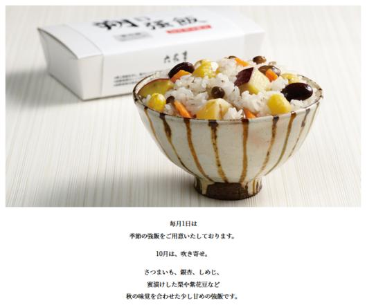 10月の朔日強飯(ついたちおこわ)