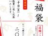 六花亭 福袋2019年の予約 12月10日(月)開始!